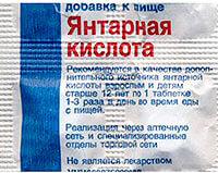 Янтарная кислота, фото